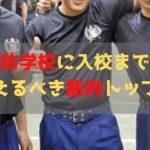 消防士 筋肉 消防学校 トレーニング