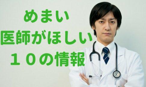 めまい医師がほしい10の情報