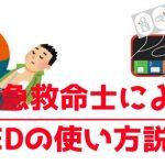 AEDの使い方を説明する
