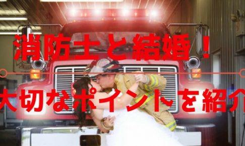 消防士と結婚したい
