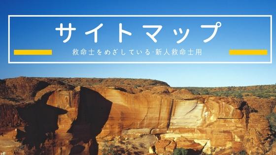 救急救命士学習塾の新人用サイトマップ
