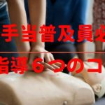 応急手当普及員や指導員、救命講習のポイント紹介