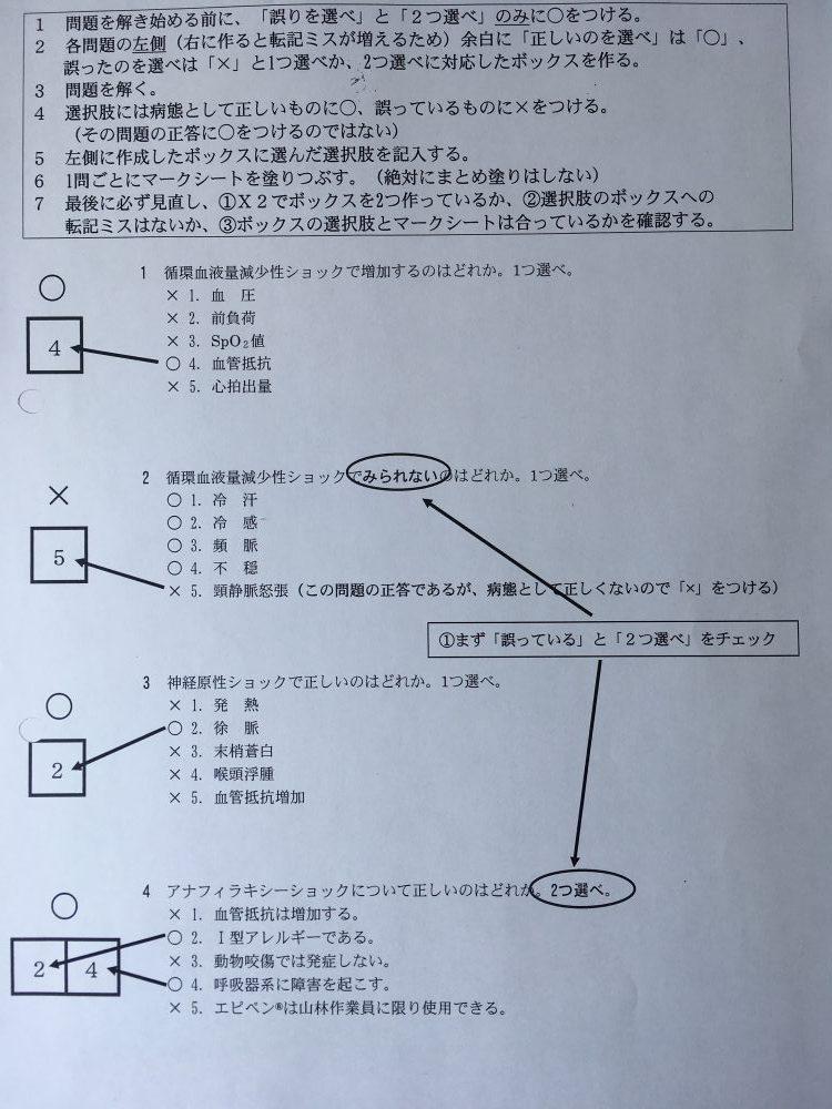 救急救命士国家試験マークシート対策