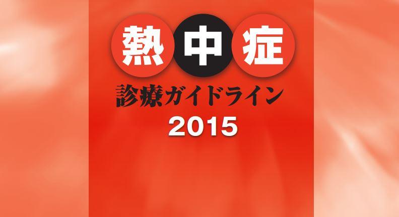 熱中症ガイドライン2015