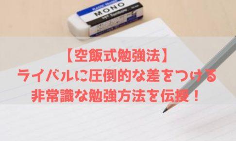 救急救命士の勉強方法