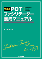 POTファシリテーター養成マニュアル3