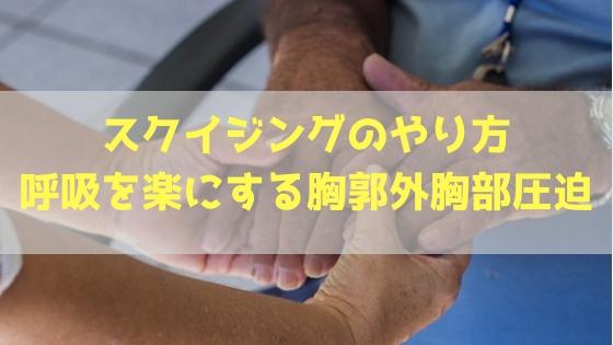 スクイージングの方法。喘息発作時の救急隊の胸郭外胸部圧迫。