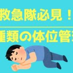 回復体位など10種類の体位管理法
