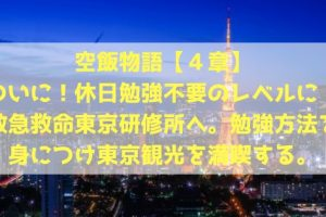 救急救命東京研修所エルスタ東京