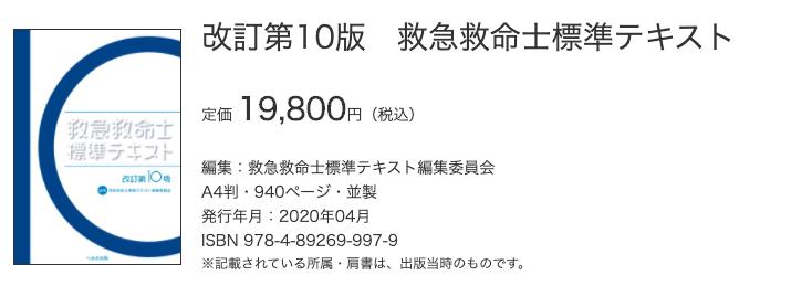 救命士テキスト10版