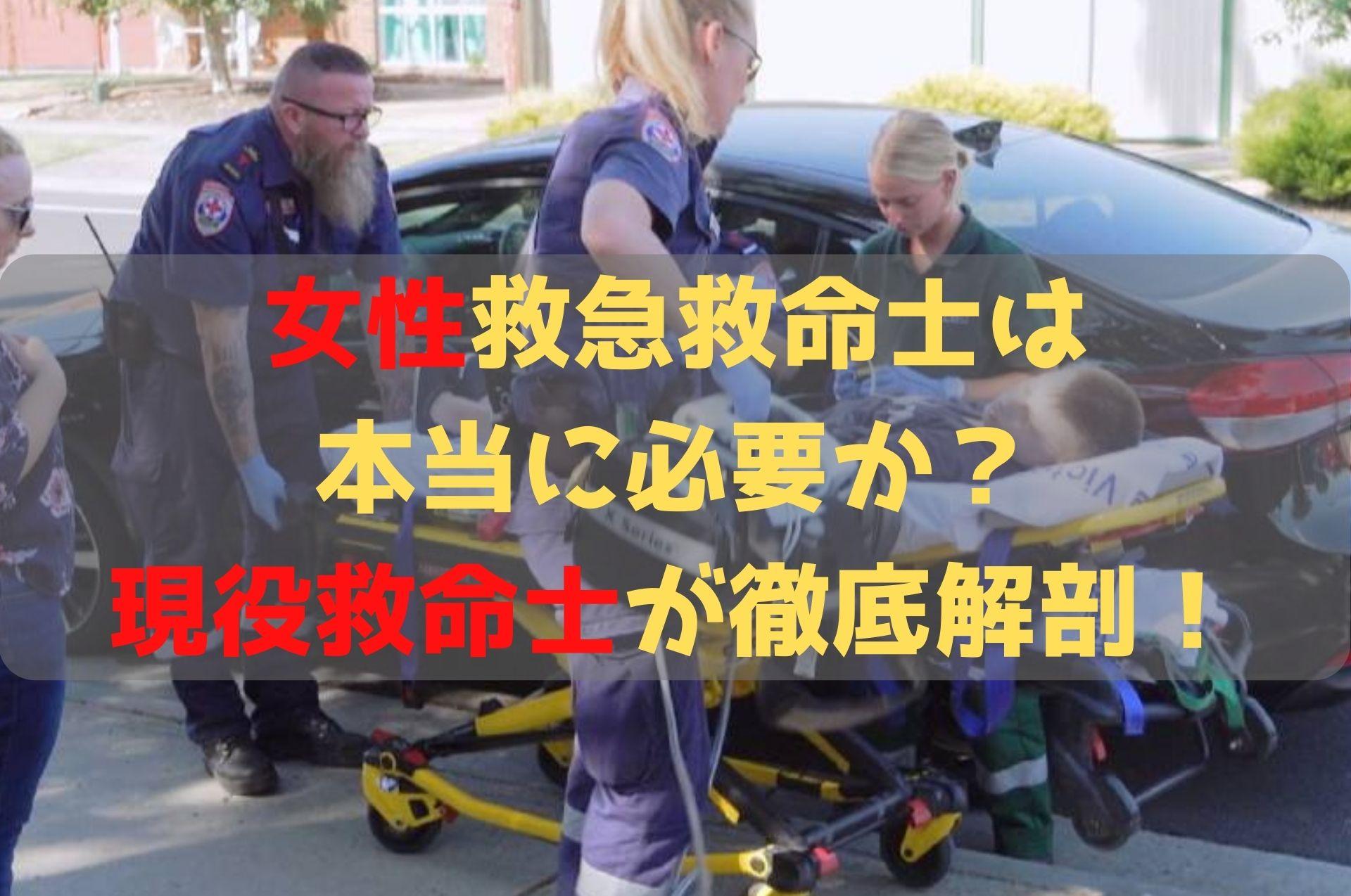 女性の救急救命士
