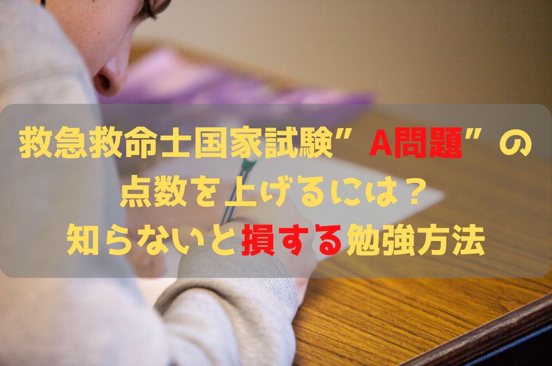 救急救命士国家試験のA問題