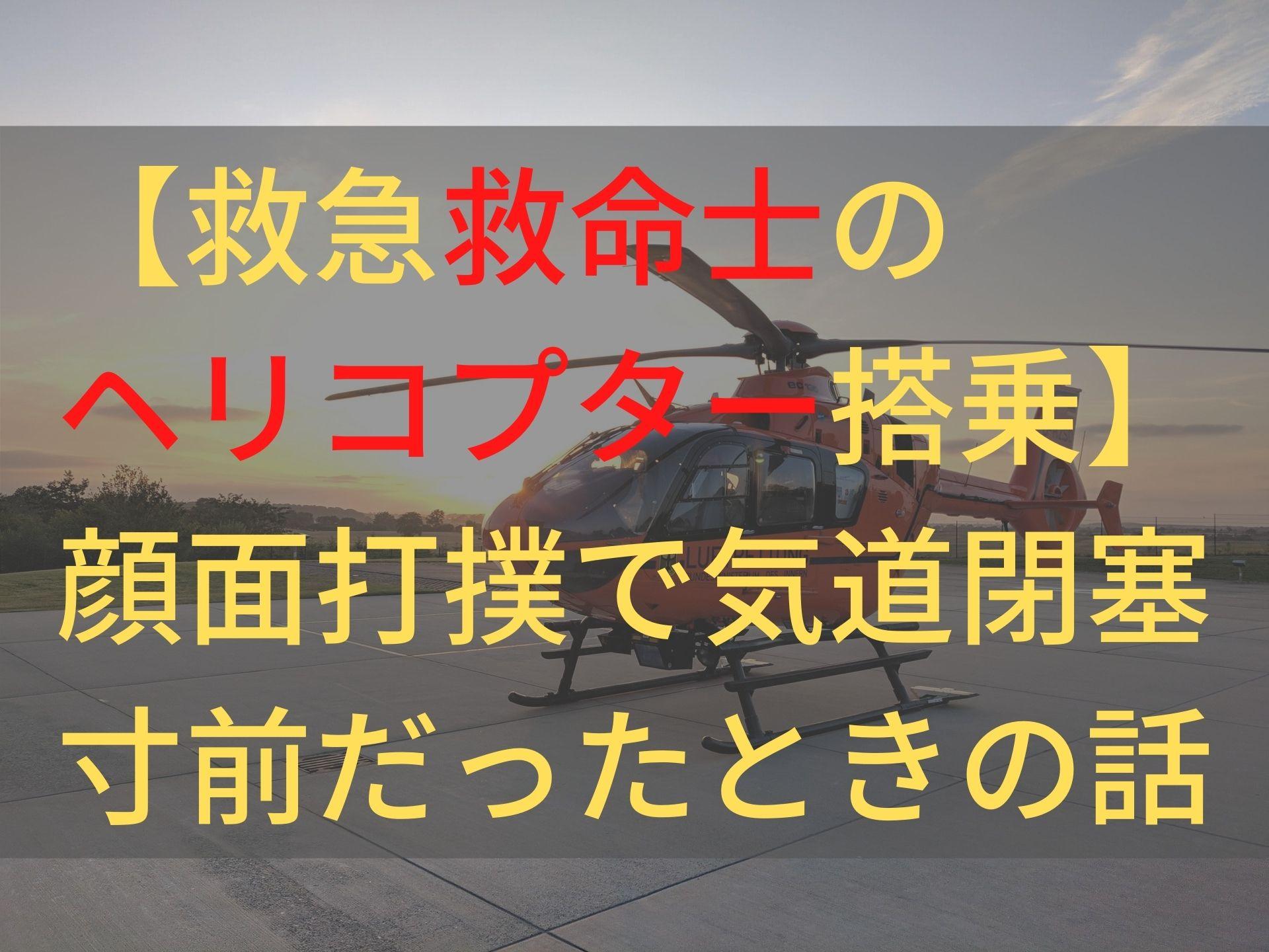 救急救命士のヘリコプター搭乗