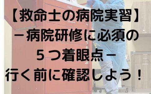 救急救命士の病院実習