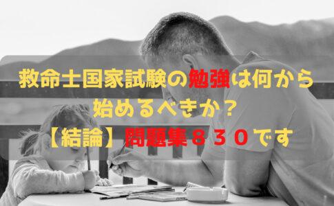 救急救命士国家試験の勉強法