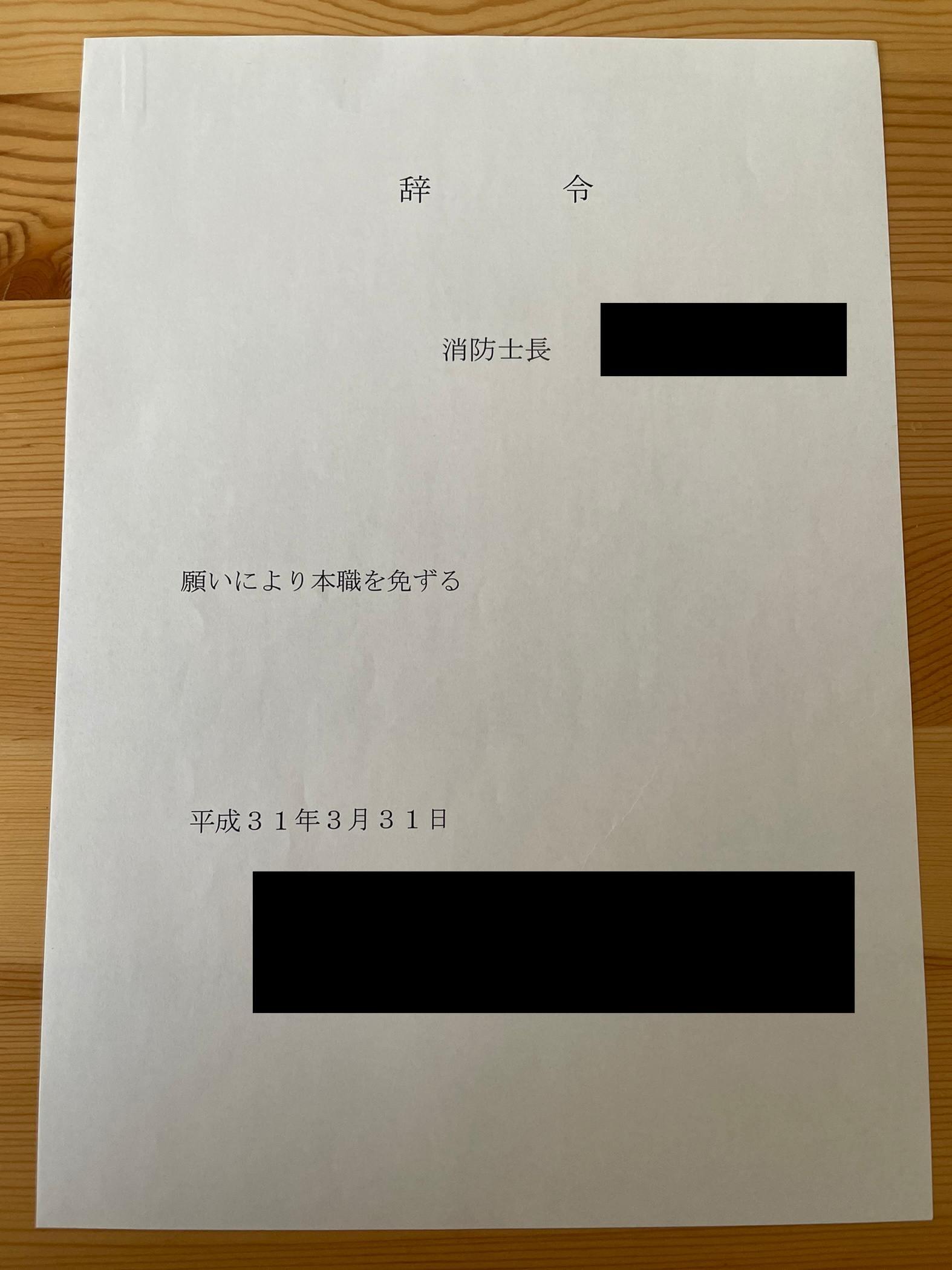 消防士長の退職の辞令