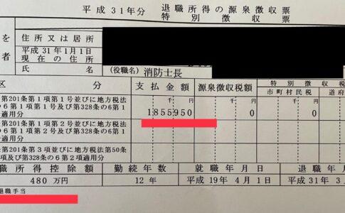 消防士長の退職金