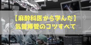 気管挿管の手順とコツ